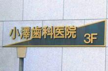 小澤歯科医院3F
